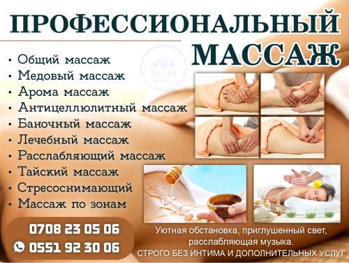 Баночный массаж описание