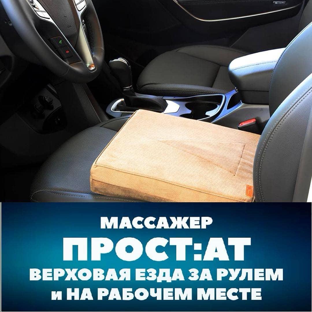Автомобильный массажер простаты применение медицинского массажера nozomi