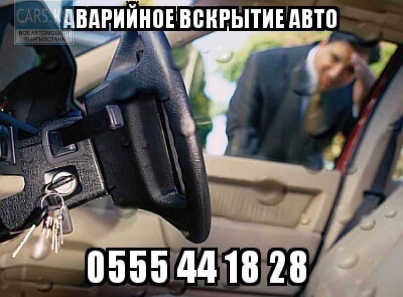 Открыть автомобиль услуга