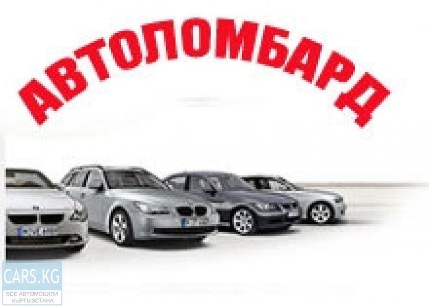 Ломбард для авто кредит под залог автомобиля в банке в вы