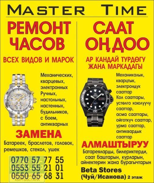 Часов бишкеке скупка женева стоимость часы