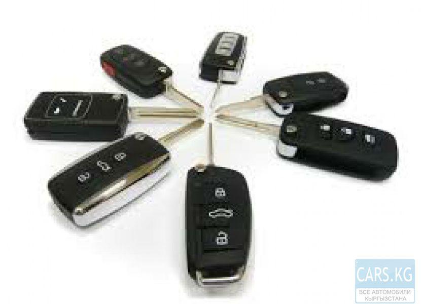 Потеря ключей от автомобиля не конец света