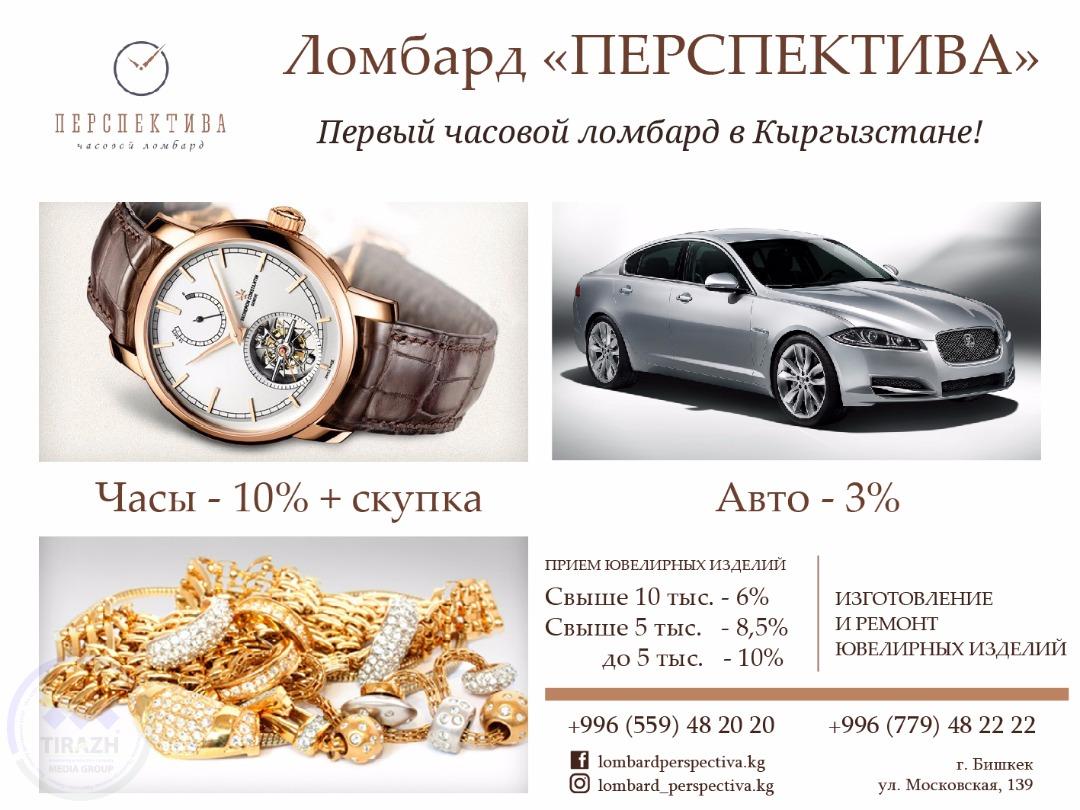 Часов бишкеке скупка мужские часы ролекс продам