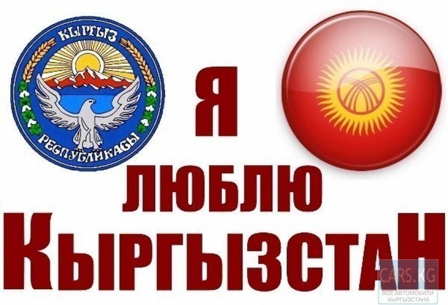 этого картинки надпись кыргызстан районе арбат