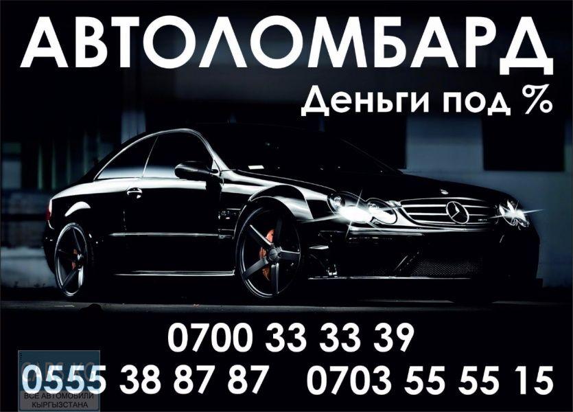 Автоломбарды в бишкеке на победа автосалон москва
