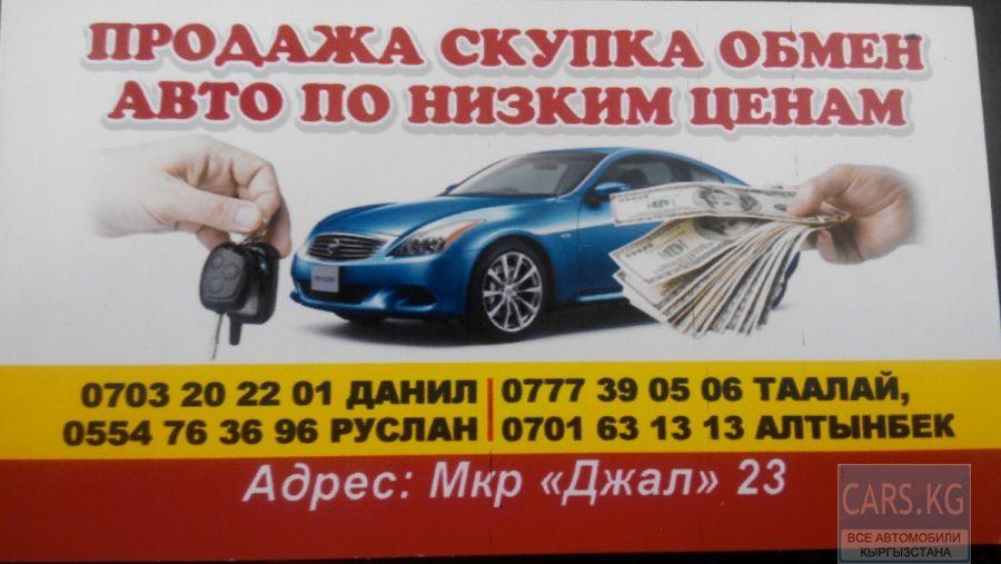 Автоломбард в бишкеке купить вакансии менеджера в автосалоне москвы