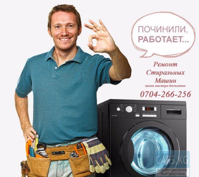 Сервисный центр стиральных машин electrolux Широкая улица (деревня Фоминское) ремонт стиральных машин bosch Улица Уткина