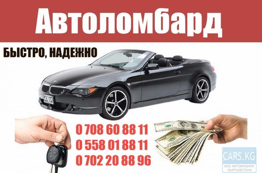 Авто ломбард бишкек реклама на авто в красноярске за деньги